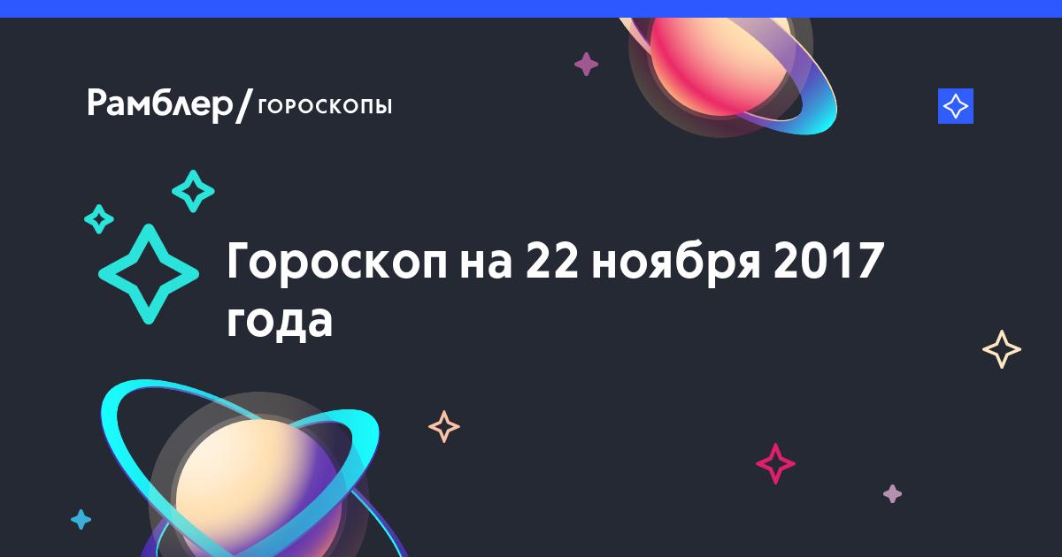 Гороскоп на 22 июля 2019 овен