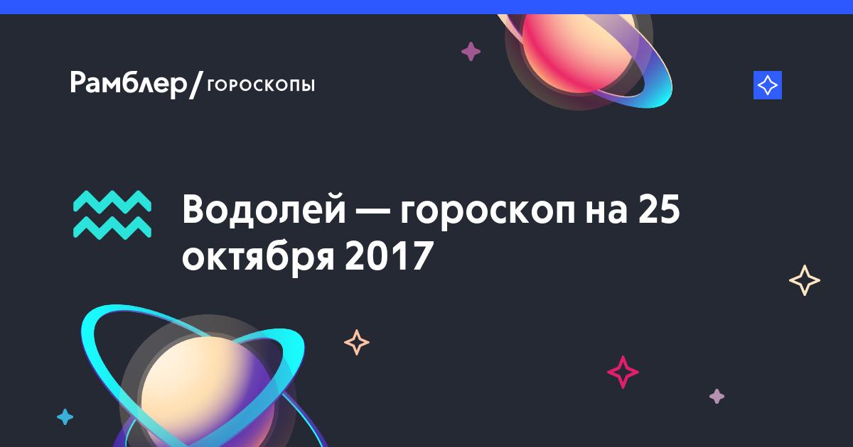 Мужчина стрелец гороскоп на 2017