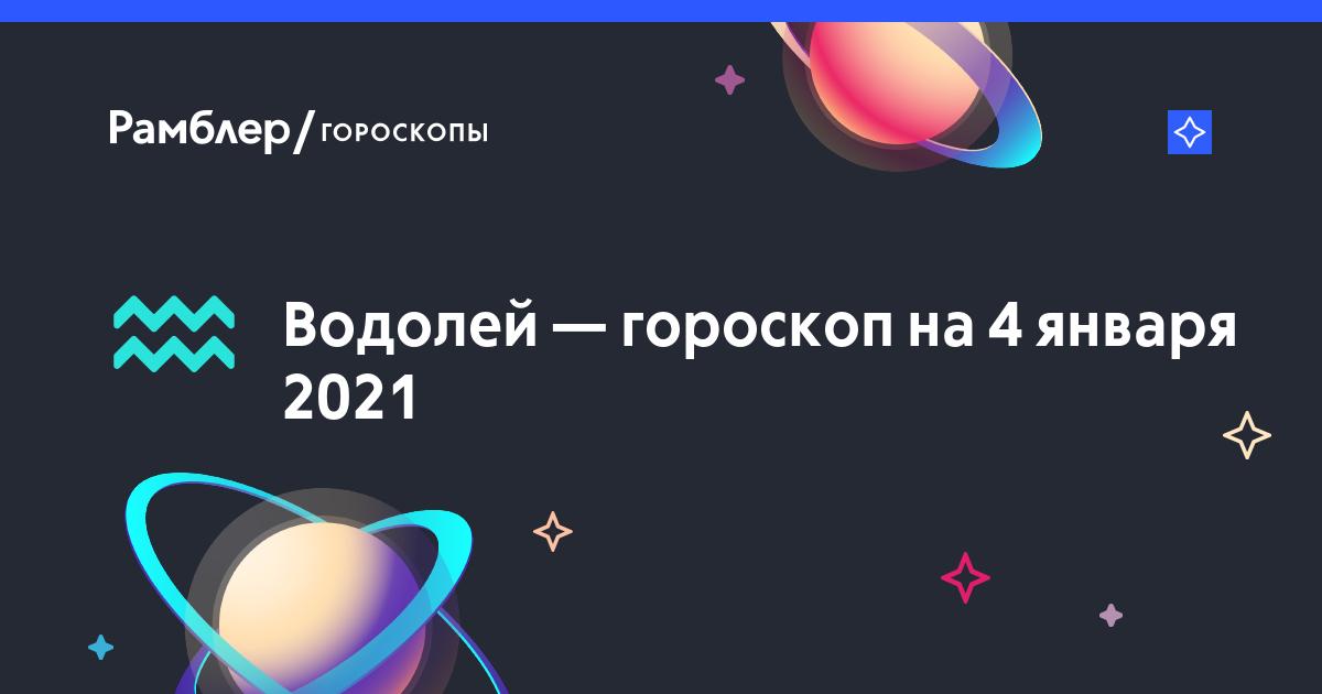 любовный гороскоп на февраль 2021 водолей