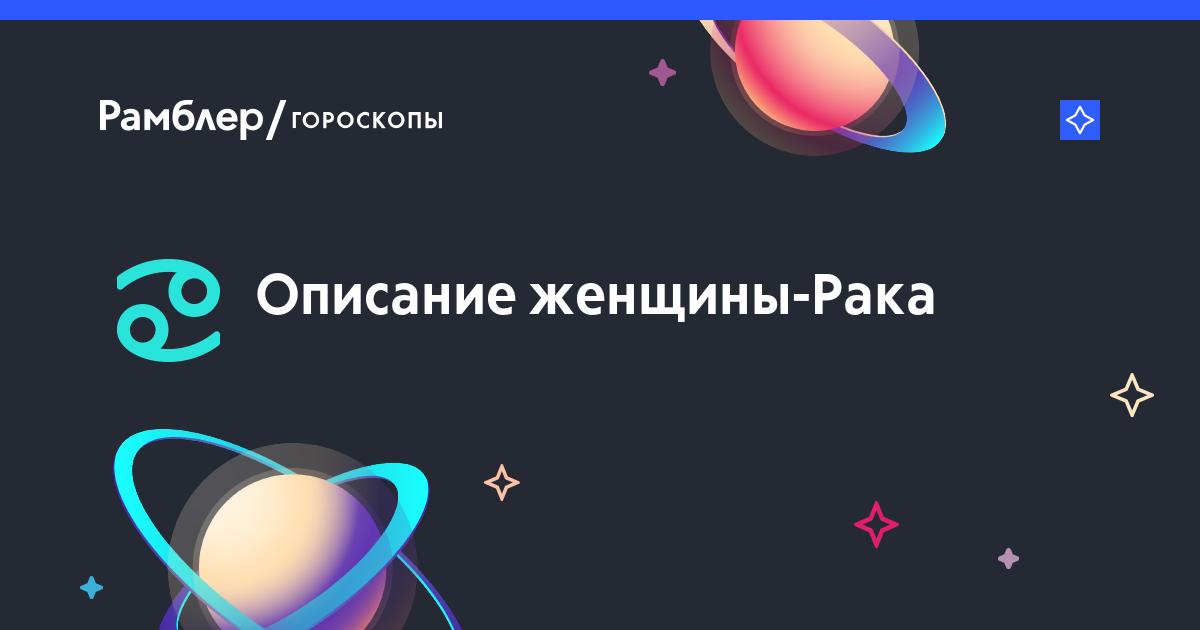Девушка по гороскопу рак в работе алена пащенко