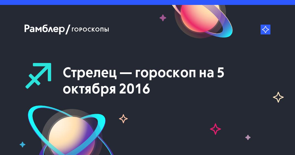 Гороскоп на август близнецы женщина 2016 год
