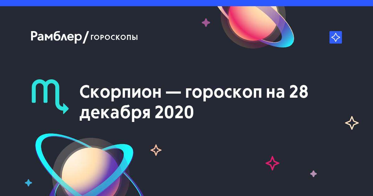 гороскоп для скорпиона на сегодня 24 ноября 2021 года для женщины