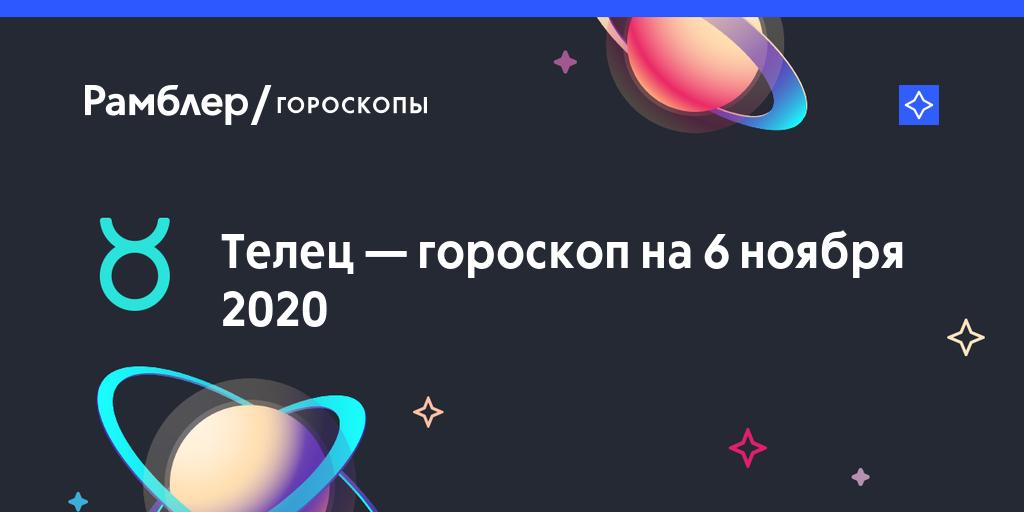 оракул 2021 телец
