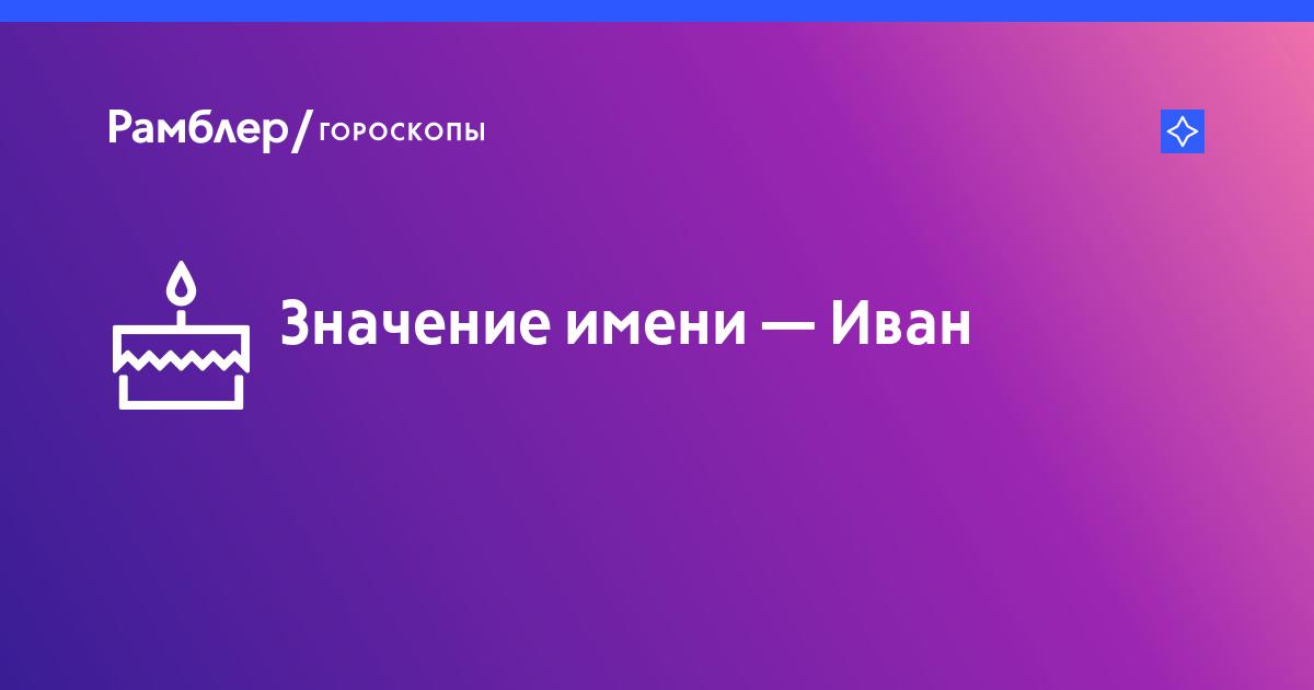 Самое сексуальное русское имя